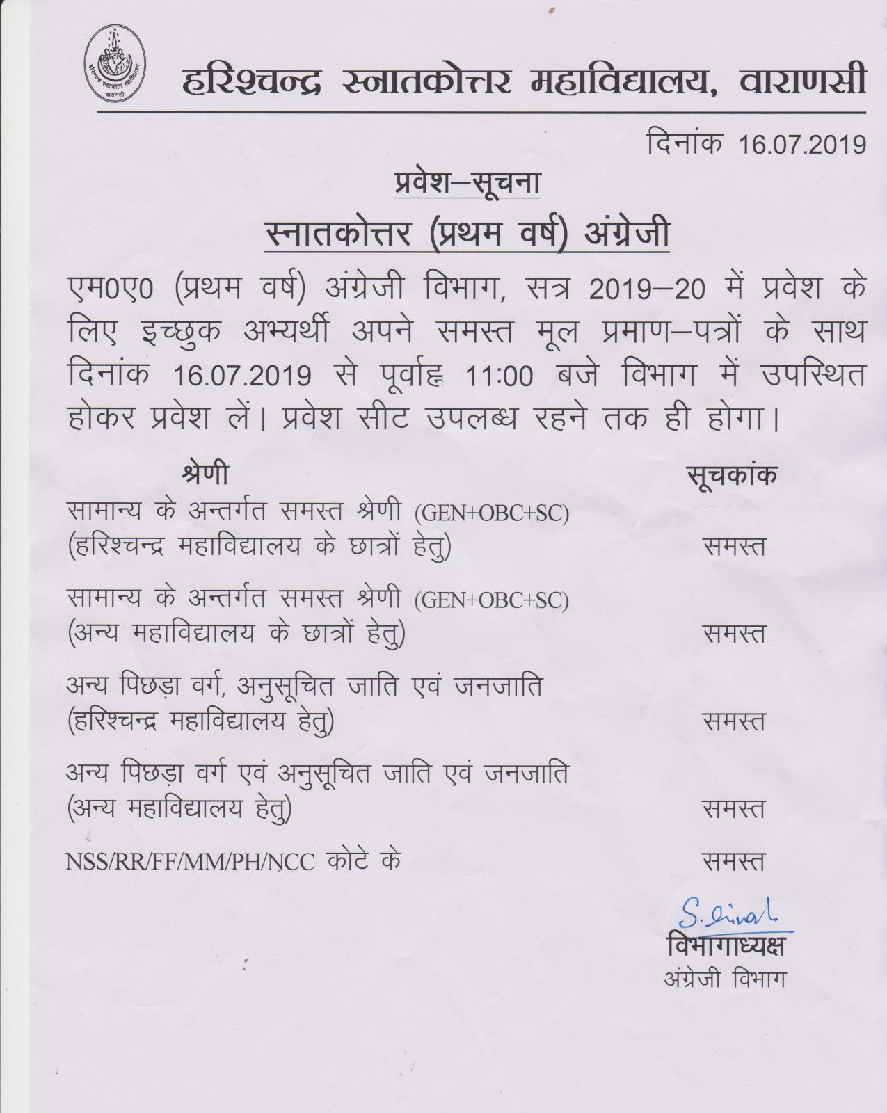 Harish Chandra PG College Varanasi | Government Aided College | HCPG